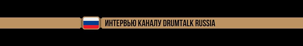header_003_drumtalk.png