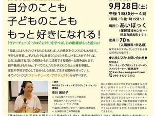9/28子どもと親の家庭教育講座・昭島市で行われます♪