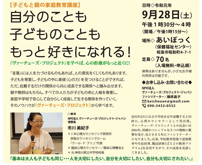 昭島市講演会
