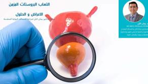 التهاب و احتقان البروستاتا المزمن: الأسباب والأعراض وأفضل الطرق العلاجية