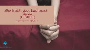 حقن البلازما   لتنشيط المهبل ال أو شوت                   (O-shot and G-shot) فوائد سحرية
