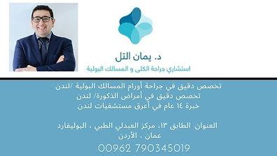 Copy of الدكتور يمان التل (1).jpg