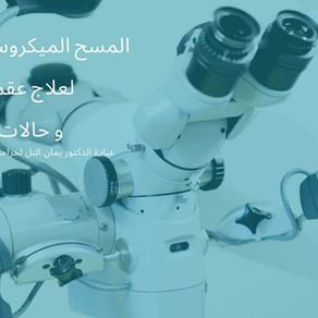 المسح المهجري (الميكروسكوبي) لعلاج عقم الرجال و اهم المعلومات