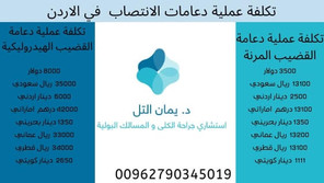 سعر عملية دعامة الذكر في الأردن/  كيف الخبرة ساعدت بخفض التكاليف بنتائج رائعة