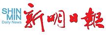 Shin_Min_Daily_News_Logo.png