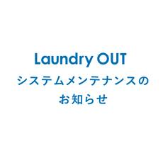 Laundry OUT システムメンテナンスのお知らせ