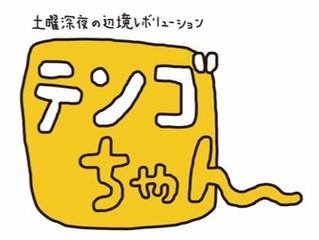 NHK テンゴちゃん 10月13日放送
