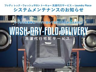洗濯代行サービス システムメンテナンスのお知らせ