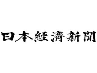 日本経済新聞 2018年5月19日夕刊