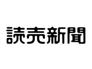 読売新聞 12月16日発行