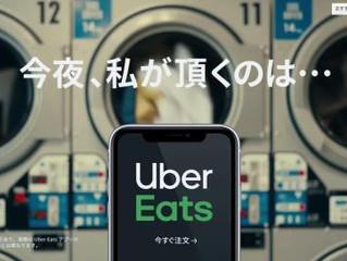 Uber Eats 「今夜、私が頂くのは… 」CM・広告