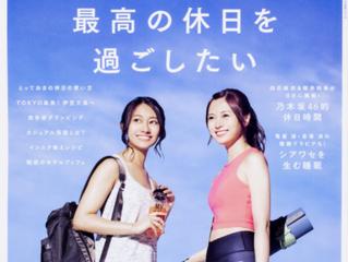 TokyoWalker 2017年10月号