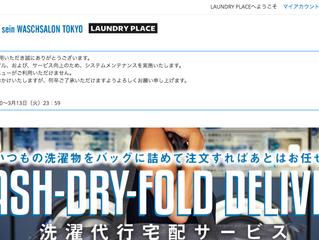 Laundry Place システムメンテナンスのお知らせ