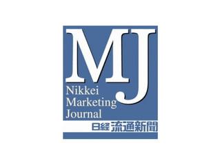 日経流通新聞(日経MJ)  2017年2月1日発行