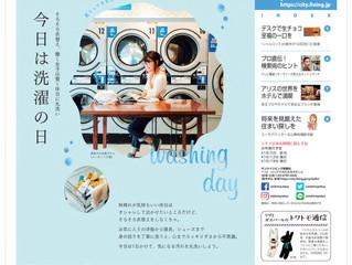 Cityliving 9月28日号