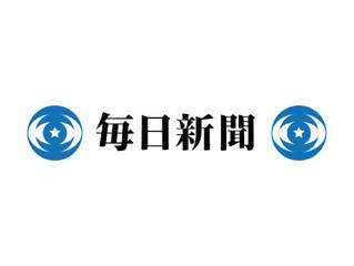 毎日新聞  2017年11月1日発行