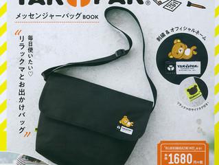 リラックマ × YAK PAK メッセンジャーバックBOOK