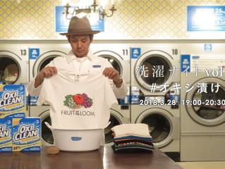 フレディ レック・ウォッシュサロン トーキョーで『洗濯ナイト』開催