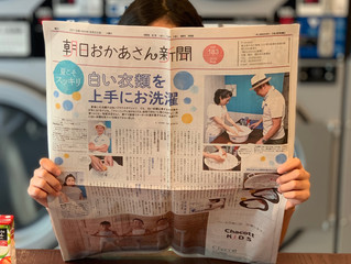 朝日おかあさん新聞 8月20日号