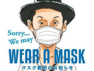 マスク着用のお知らせ