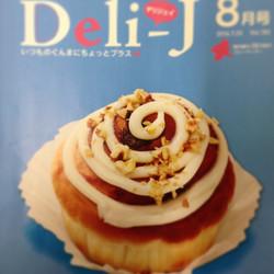 Deli-Jの表紙に!