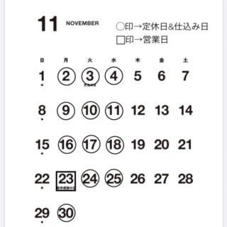 11月営業スケジュール