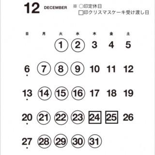 12月営業スケジュール
