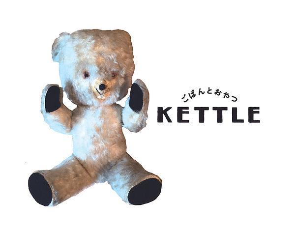 kettle4ann.jpg
