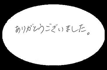 メッセージ10.png