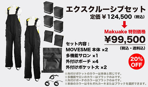 0202_エクスクルーシブセット_price.jpg