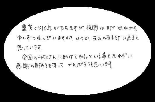 メッセージ4.png