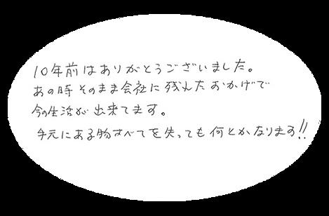 メッセージ1.png