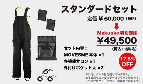 0202_スタンダードセット_price.jpg