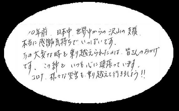 メッセージ12.png