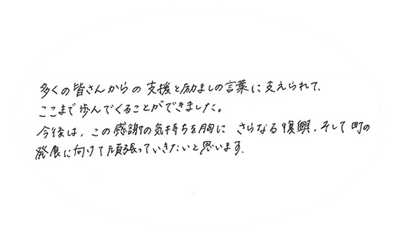 メッセージ11.png