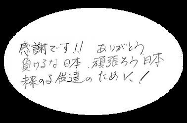 メッセージ8.png