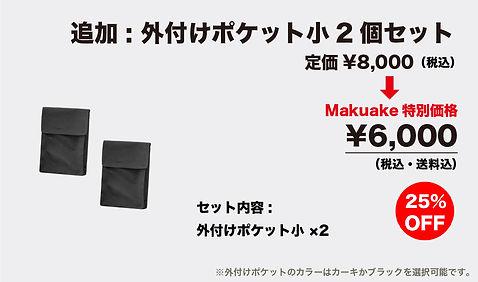 0202_ポケット小_price.jpg