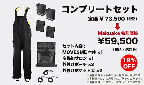 0202_コンプリートセット_price.jpg