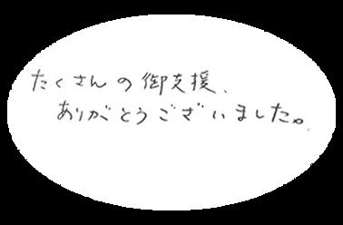 メッセージ7.png