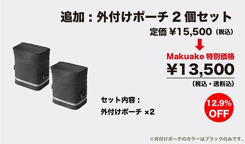 0202_ポーチ_price.jpg