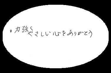 メッセージ2.png