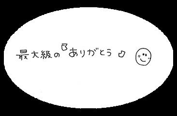 メッセージ5.png