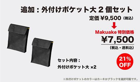 0202_ポケット大_price.jpg