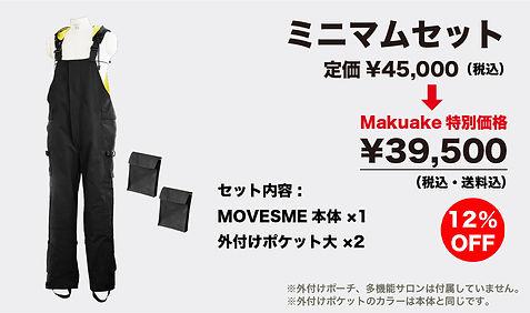 0202_ミニマムセット_price.jpg