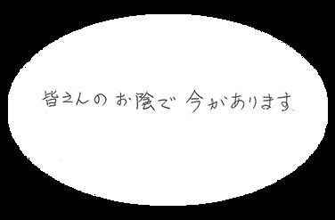 メッセージ3.png