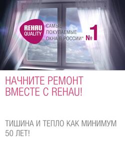 Окна и двери REHAU