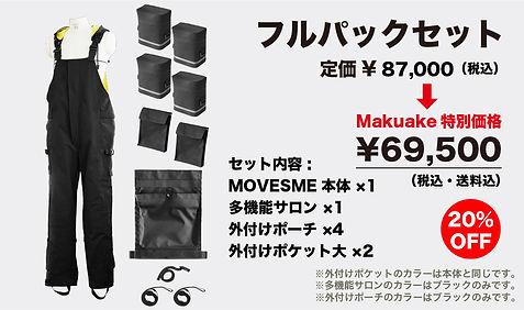 0202_フルパックセット_price.jpg