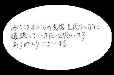 メッセージ6.png