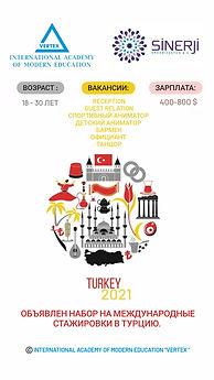 Турция2012.jpg