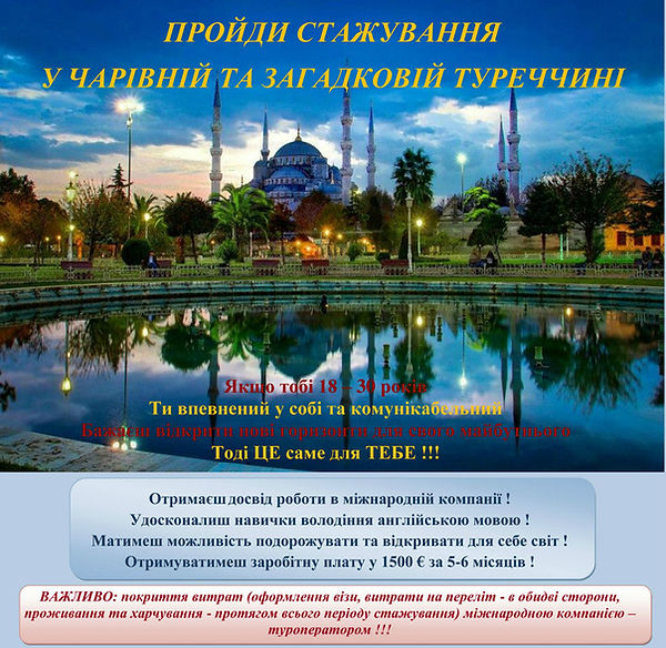 стажування-у-туреччині.jpg
